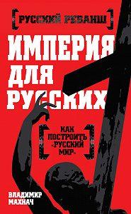 Владимир Махнач -Империя для русских