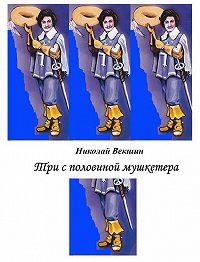 Николай Векшин -Три с половиной мушкетера (сборник)