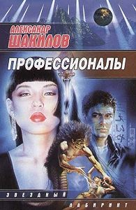 Александр Шакилов -Профессионалы