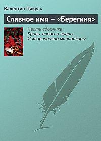 Валентин Пикуль -Славное имя – «Берегиня»