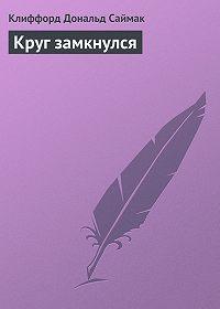 Клиффорд Саймак - Круг замкнулся