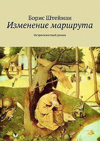 Борис Штейман - Изменение маршрута. Остросюжетный роман