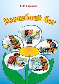 Светлана Васильевна Баранова - Волшебный быт