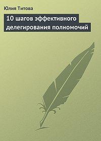 Юлия Титова -10 шагов эффективного делегирования полномочий