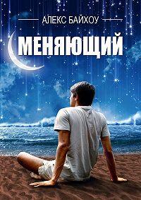 Алекс Байхоу -Меняющий