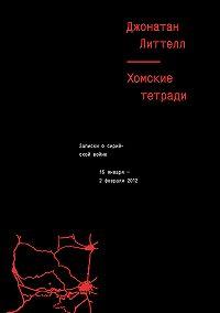 Джонатан Литтелл - Хомские тетради. Записки о сирийской войне