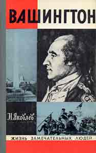 Николай Николаевич Яковлев -Вашингтон