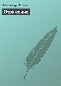 Александр Маслов - Отражение