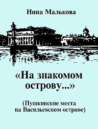 Нина Малькова -«На знакомом острову…» Пушкинские места на Васильевском острове