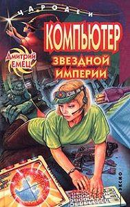Дмитрий Емец -Компьютер звездной империи
