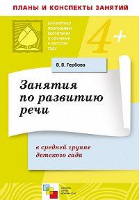 В. В. Гербова -Занятия по развитию речи в средней группе детского сада. Планы занятий