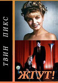 Роман Масленников, Геннадий Штыкленников, Вера Револьвер - Твин Пикс (Twin Peaks). Жгут!