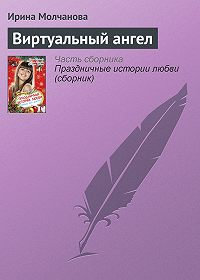 Ирина Молчанова - Виртуальный ангел