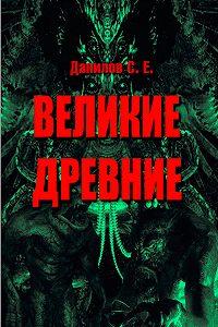 Станислав Данилов -Великие Древние (сборник)