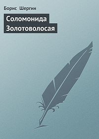 Борис  Шергин -Соломонида Золотоволосая