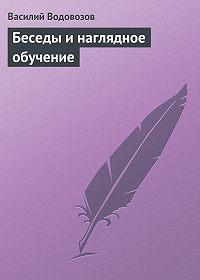 Василий Водовозов -Беседы и наглядное обучение