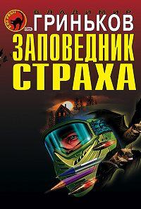 Владимир Гриньков - Заповедник страха