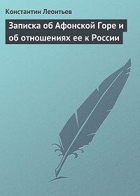 Константин Леонтьев -Записка об Афонской Горе и об отношениях ее к России