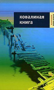 И. Скуридина -Ковалиная книга: Вспоминая Юрия Коваля