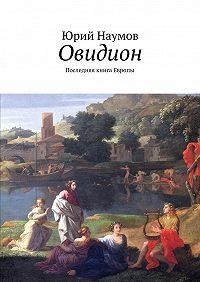 Юрий Наумов -Овидион. Последняя книга Европы