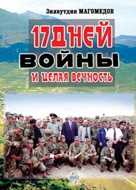 Зиявутдин Магомедов - 17 дней войны и целая вечность