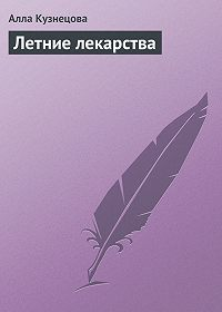 Алла Кузнецова -Летние лекарства