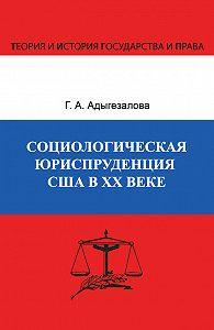 Гюльназ Адыгезалова - Социологическая юриспруденция в США в ХХ веке