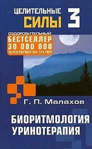 Геннадий Малахов -Биоритмология. Уринотерапия
