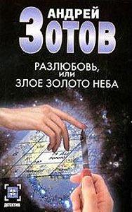 Андрей Зотов -Разлюбовь, или Злое золото неба