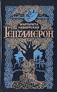 Маргарита Наваррская -Гептамерон