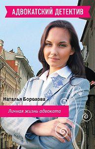 Наталья Борохова - Личная жизнь адвоката