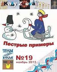 Екатерина Зуева -Пестрые примеры