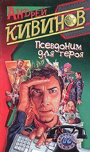 Андрей Кивинов -Псевдоним для героя