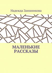 Надежда Заишникова -Маленькие рассказы