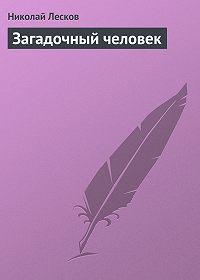 Николай Лесков -Загадочный человек