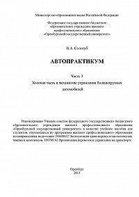 Владимир Сологуб - Автопрактикум. Часть 3. Ходовая часть и механизмы управления большегрузных автомобилей