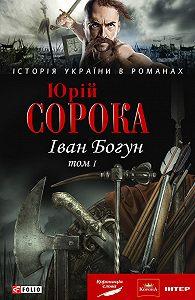 Ю. В. Сорока -Іван Богун. У 2 тт. Том 1