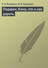 Е. Н. Балякина -Подарки. Кому, что и как дарить