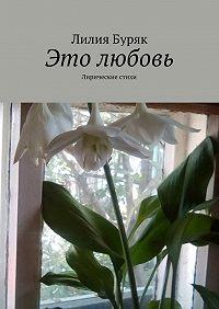 Лилия Буряк -Это любовь. Лирические стихи
