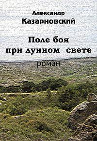 Александр Казарновский -Поле боя при лунном свете