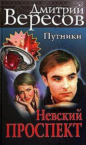 Дмитрий Вересов -Невский проспект