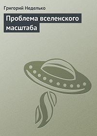 Татьяна Минасян, Григорий Неделько - Проблема вселенского масштаба