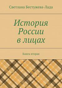 Светлана Бестужева-Лада -История России влицах. Книга вторая