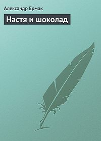 Александр Ермак -Настя и шоколад