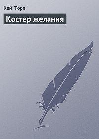 Кей Торп - Костер желания