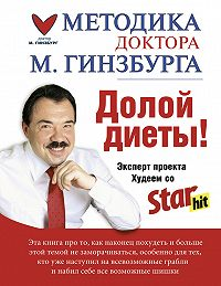 Михаил Моисеевич Гинзбург -Долой диеты!