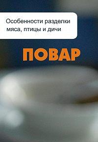 Илья Мельников -Особенности разделки мяса, птицы и дичи