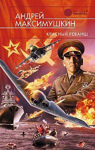 Андрей Максимушкин -Красный реванш