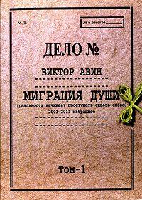 Виктор Авин - Миграция Души. Том 1: 2001–2011 избранное