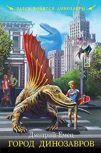 Дмитрий Емец -Город динозавров